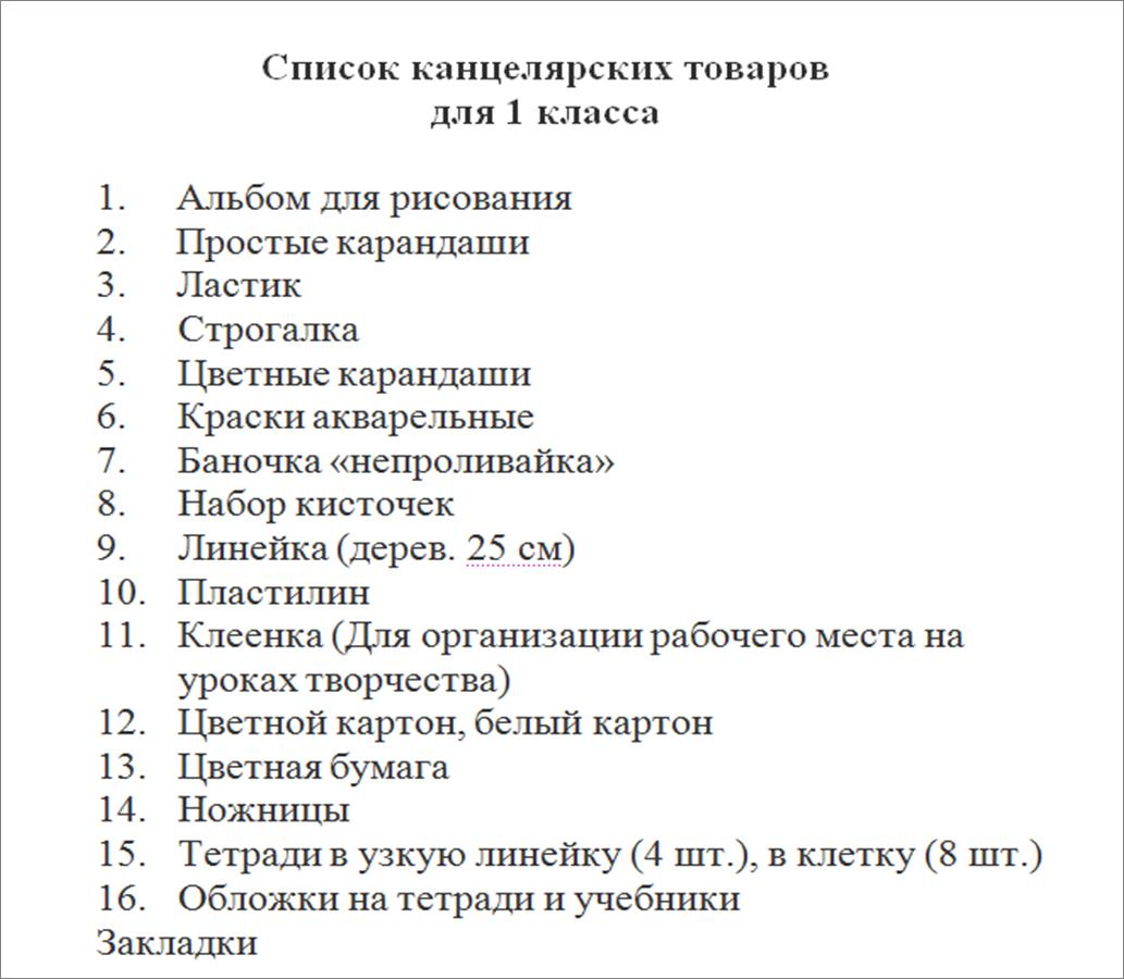 список канцелярии в 7 клас авиарейсов обновляется