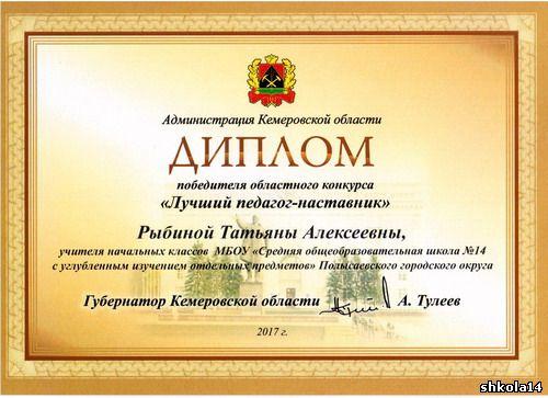 Конкурс ит педагог кузбасса 2018