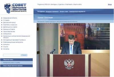 термобелье совет народных депутатов кемеровской области 19 ноября трансляция предпочитаете бегать зале