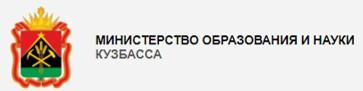 сайт Министерства образования и науки Кемеровской области