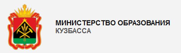 сайт Министерства образования Кузбасса
