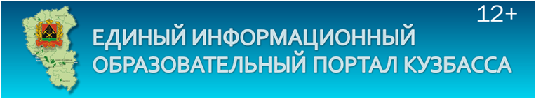 ЕИОП Кузбасса