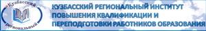 сайт КРИПКиПРО Кемеровской области