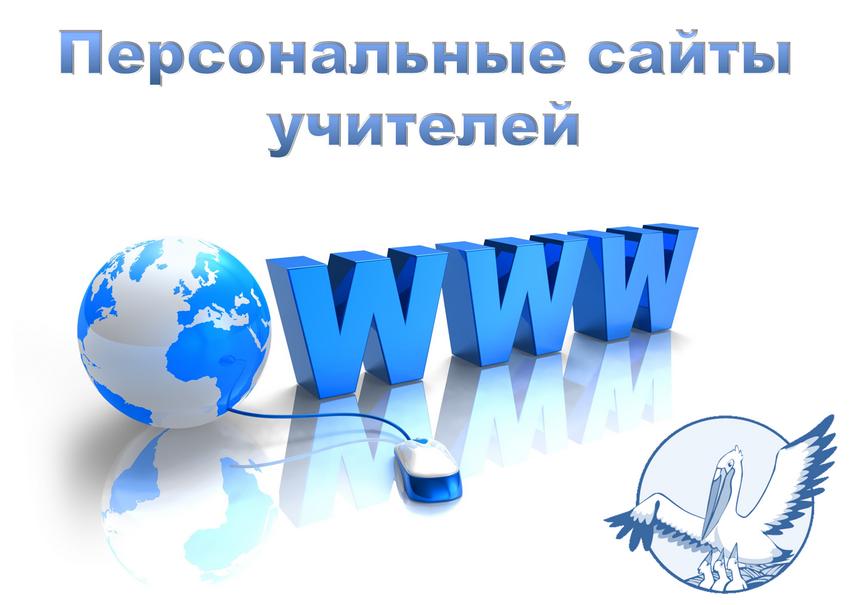 Персональные сайты